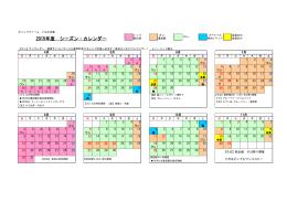 2015年度 シーズン・カレンダー
