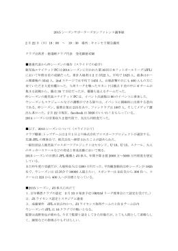 2015 シーズンサポーターズカンファレンス議事録 2 月 22 日(日)18:00