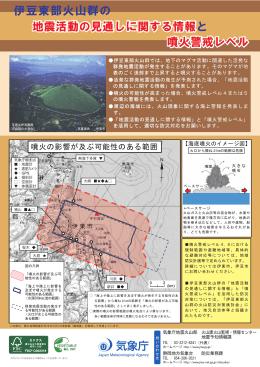 伊豆東部火山群リーフレット