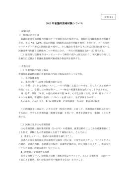 資料3-1 資格試験シラバス