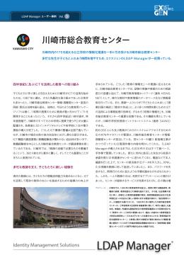 川崎市総合教育センター - エクスジェン・ネットワークス