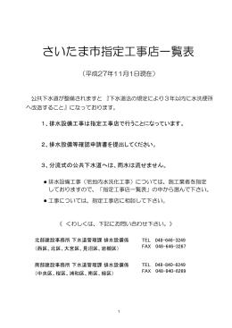 全指定店(PDF形式:450KB)