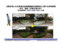 点群を  いた任意視点全周囲画像の  画質化に関する研究開発 中川 雅史