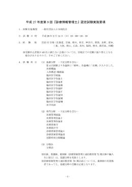 認定試験実施要項 - 日本病院会 診療情報管理士通信教育