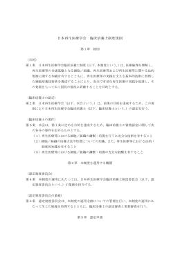 日本再生医療学会 臨床培養士制度規則