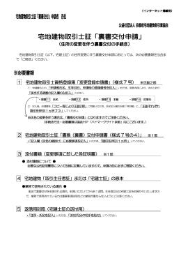 1 宅地建物取引士資格登録簿「変更登録申請書」(様式 7 号) 2 宅地