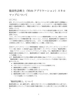 脆弱性診断士(Webアプリケーション)スキルマップについて (PDF形式)