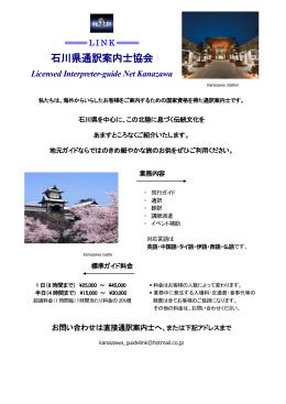 石川県通訳案内士協会