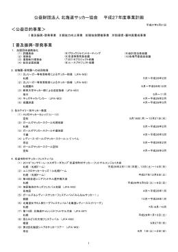 事業計画 - 北海道サッカー協会