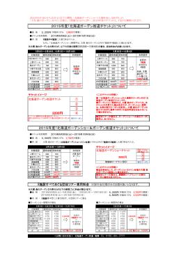 北海道ガーデン街道チケット