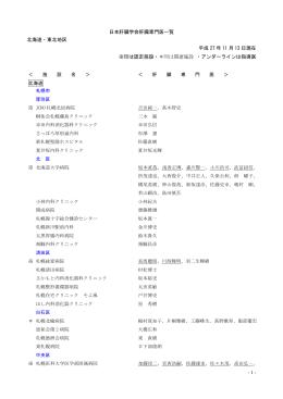 - 1 - 日本肝臓学会肝臓専門医一覧 北海道・東北地区 平成 27 年 11 月