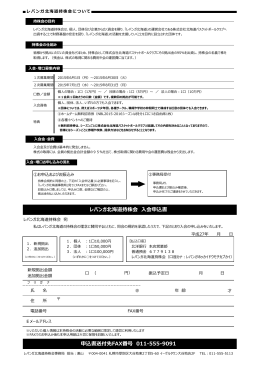 レバンガ北海道持株会 入会申込書 申込書送付先FAX番号 011-555-9091
