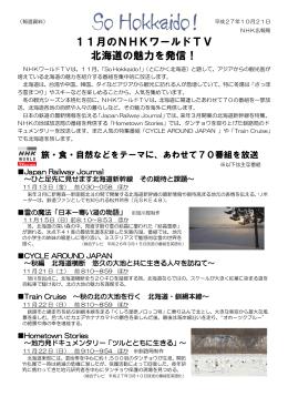 11月のNHKワールドTV 北海道の魅力を発信!