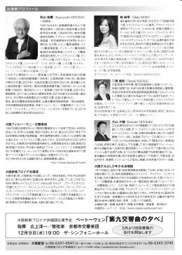 指揮 広上淳― 管弦楽 京都市交響楽団 12月 9日 (水)19:00 ザ