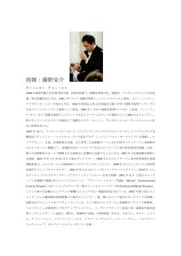 指揮:藤野栄介