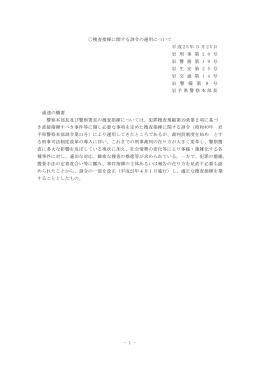- 1 - 捜査指揮に関する訓令の運用について 平成 2 5 年3月 2 5