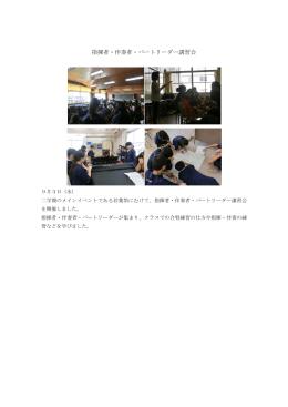 指揮者・伴奏者・パートリーダー講習会