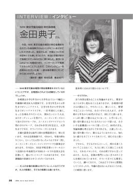NHK東京児童合唱団常任指揮者 金田典子さん