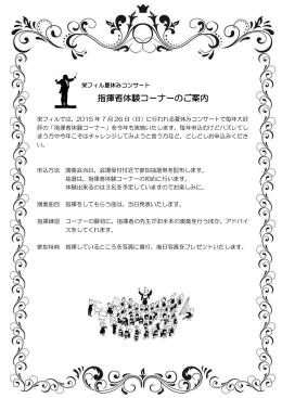 指揮者体験コーナー2015