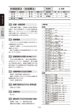 合唱指導法(含指揮法)