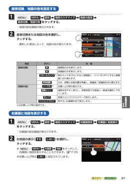 091-昼夜切換/地図の色を設定する