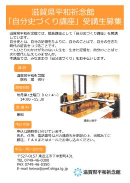 滋賀県平和祈念館 「自分史づくり講座」受講生募集