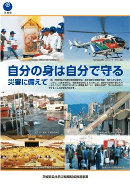 茨城県防災啓発パンフレット「自分の身は自分で守る」(PDF:2770KB)