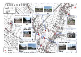 通 学 路 対 策箇 所図