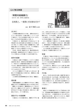 「県警対組織暴力」 金川裕紀