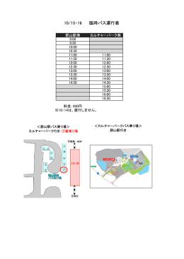 10/15・16 臨時バス運行表