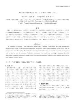 """鉄道運行情報配信における""""可能性可視化""""方式"""