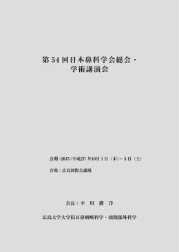 PDFをダウンロード - 日本鼻科学会