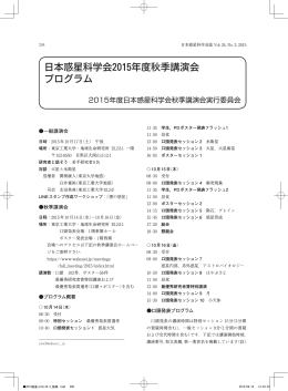 pdfファイル (最終更新 2015.09.29)