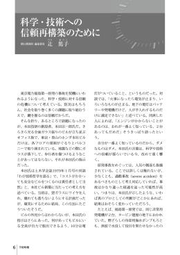 科学・技術への信頼再構築のために(PDFファイル)