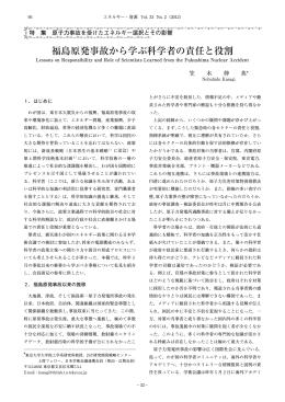 「福島原発事故から学ぶ科学者の責任と役割」,エネルギー・資源