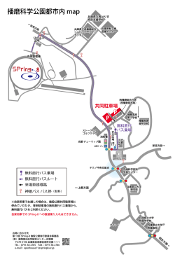 播磨科学公園都市内 map - SPring-8