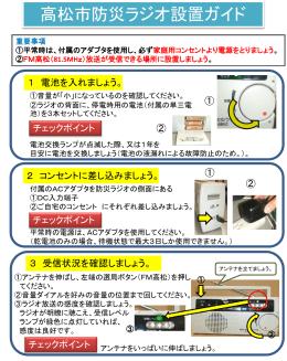 高松市防災ラジオ設置ガイド