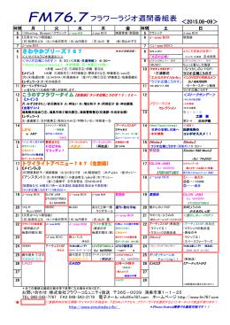 8 さわやかブリーズ767 <2015.08-09>