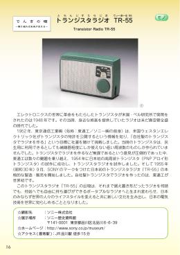 トランジスタラジオ TR-55