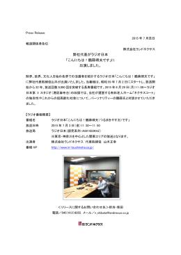 弊社代表がラジオ日本 「こんにちは!鶴蒔靖夫です」に