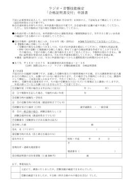 ラジオ・音響技能検定 「合格証明書交付」申請書