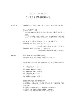 ラジオ放送 CM・番組料金表