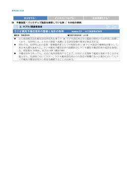 31 ラジオ親局予備送信所の整備と免許の取得(山口放送  )[PDF:161KB]