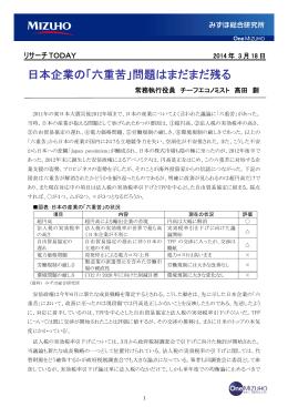 日本企業の「六重苦」問題はまだまだ残る