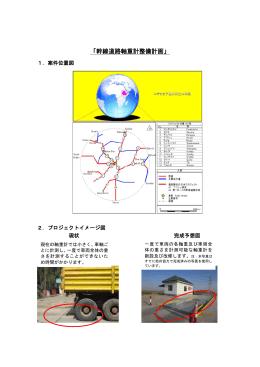 「幹線道路軸重計整備計画」