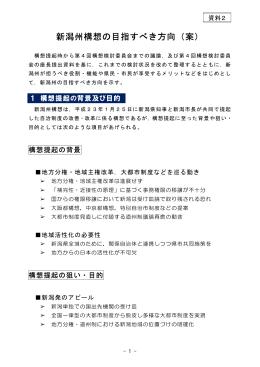 新潟州構想の目指すべき方向(案)