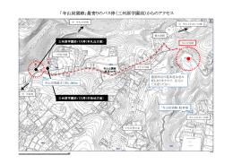 「寺山炭窯跡」最寄りのバス停(三州原学園前)からのアクセス