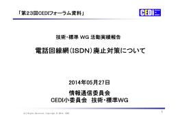 電話回線網(ISDN)廃止対策について