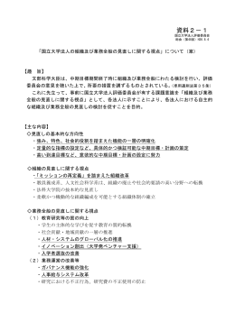 資料2-1 - 文部科学省
