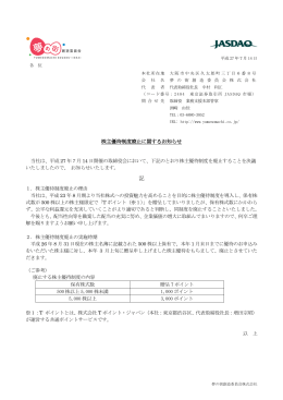 株主優待制度廃止に関するお知らせ